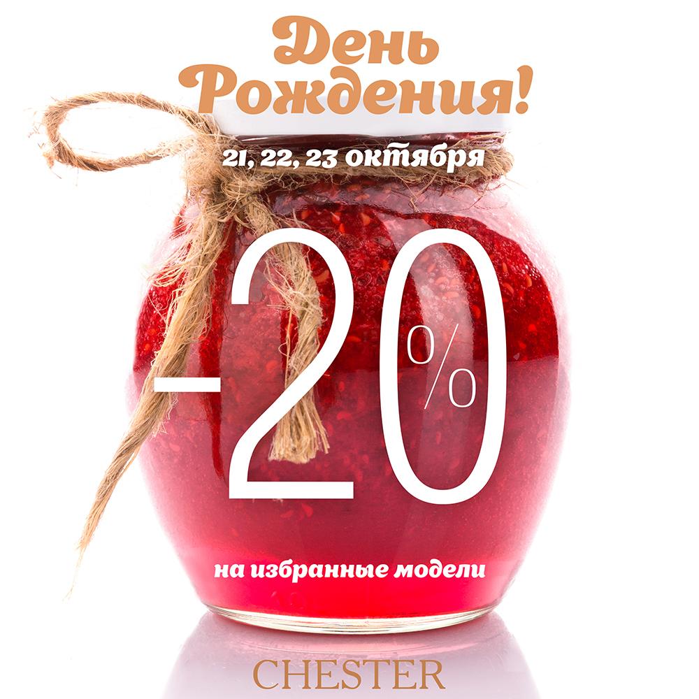 de669423f День Рождения в CHESTER | Торгово-развлекательный центр «Седьмое Небо»