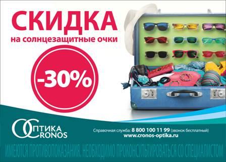 8b04d0a7a8a7 «Оптика Кронос».Скидка 30% на солнцезащитные очки!   Торгово-развлекательный  центр «Седьмое Небо»