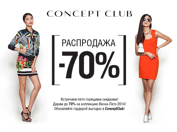 Concept Club Магазин Женской Одежды С Доставкой