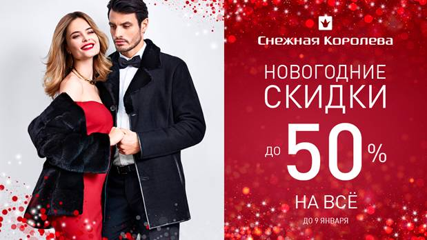 C:\Users\timofeeva\AppData\Local\Microsoft\Windows\Temporary Internet Files\Content.Word\Christmas_sale_1080x607_px.jpg