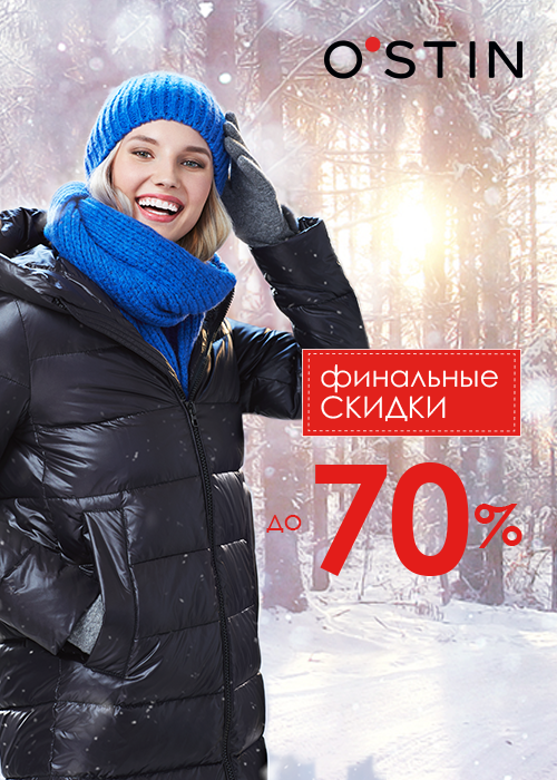 OS-AW19_SALE-70_500x700_3.0.png