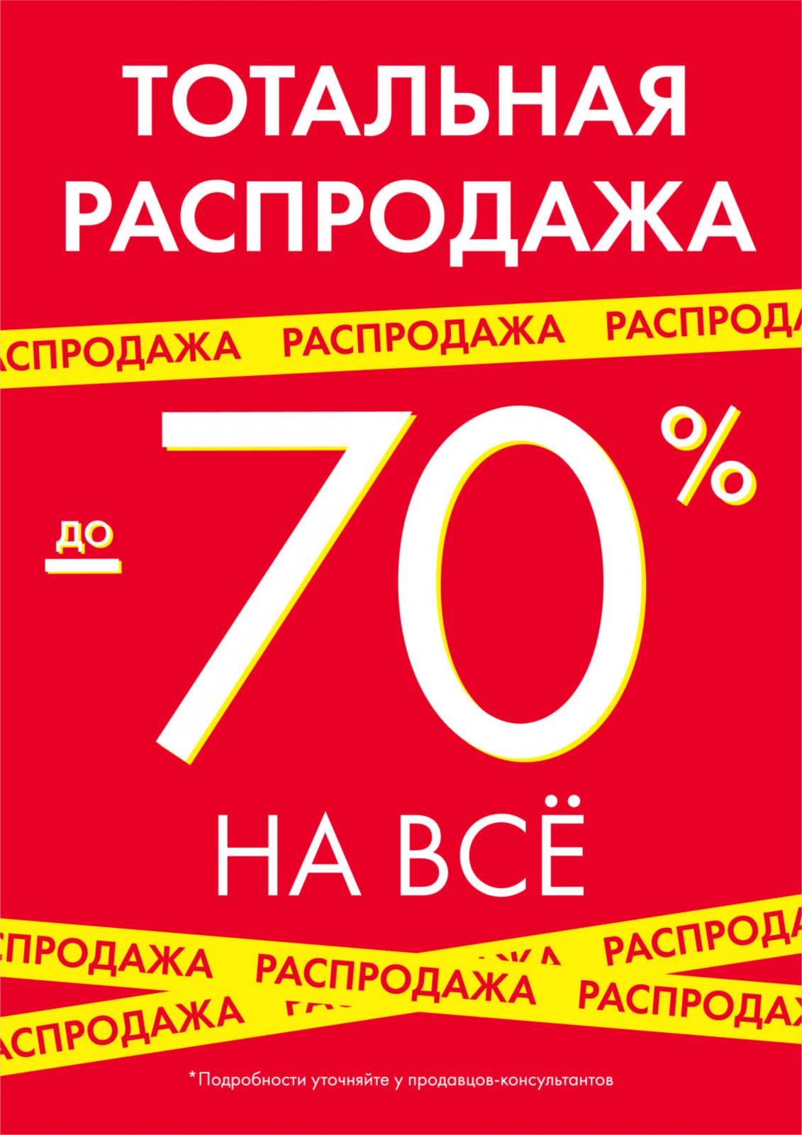 Распродажа картинки badi сайт