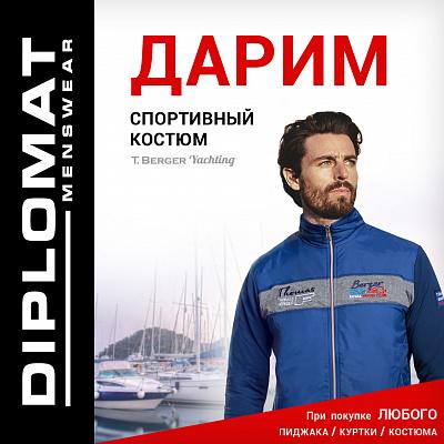 0456bce4662 DIPLOMAT (ДИПЛОМАТ) в Нижнем Новгороде